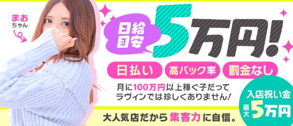 Lovin'(ラヴィン)~ドキドキ♡エロカワ素人娘の体験入店(金沢)のデリヘル求人・高収入バイトPR画像2