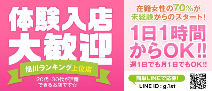 Sexy(セクシー)(旭川)のデリヘル求人・高収入バイトPR画像1
