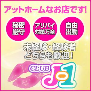 クラブJ-1 - 高松