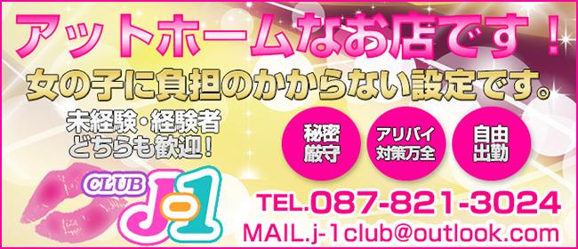 クラブJ-1(高松ソープ店)の風俗求人・高収入バイト求人PR画像1