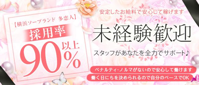 ソープランド多恋人(横浜ソープ店)の風俗求人・高収入バイト求人PR画像2