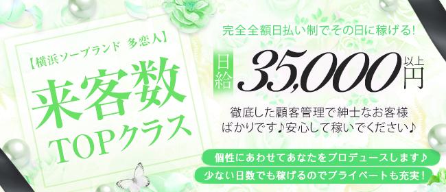 ソープランド多恋人(横浜ソープ店)の風俗求人・高収入バイト求人PR画像3
