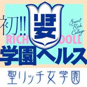 聖リッチ女学園 - 難波