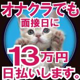 ピンキープリンセス - 舞鶴・福知山