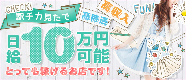 ロイヤルヴィトン(宇都宮ソープ店)の風俗求人・高収入バイト求人PR画像2