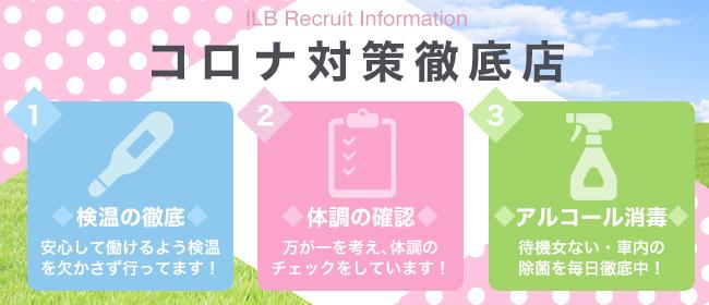 I L B-アイラブバナナ-(仙台)のデリヘル求人・高収入バイトPR画像3