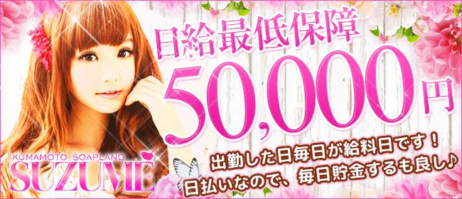 SUZUME(熊本市近郊ソープ店)の風俗求人・高収入バイト求人PR画像2
