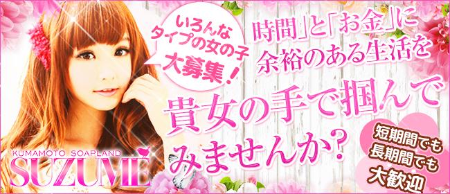 SUZUME(熊本市近郊ソープ店)の風俗求人・高収入バイト求人PR画像3
