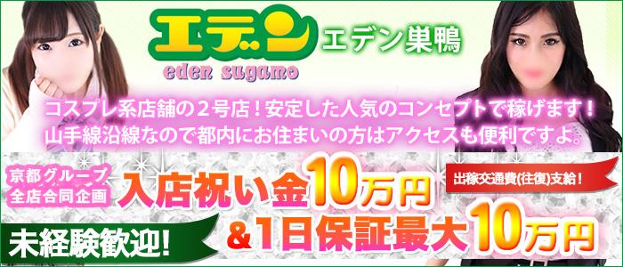 エデン巣鴨店(池袋ソープ店)の風俗求人・高収入バイト求人PR画像2
