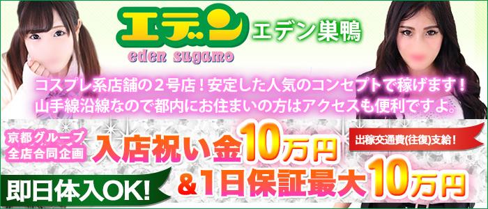 エデン巣鴨店(池袋ソープ店)の風俗求人・高収入バイト求人PR画像3