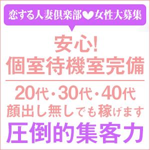 恋する人妻倶楽部 仙台店 - 仙台