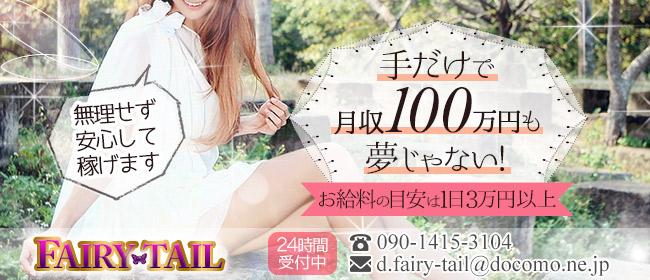 フェアリーテイル(名古屋デリヘル店)の風俗求人・高収入バイト求人PR画像2