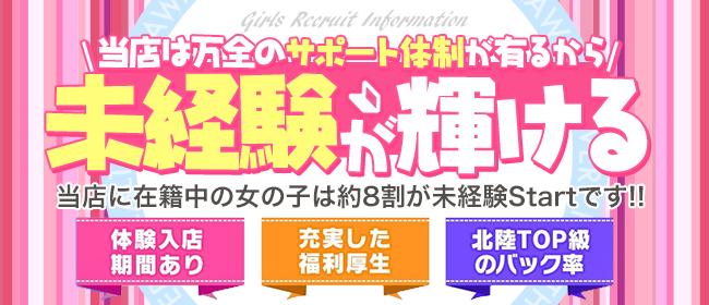 ミス・アントーネ(金沢)のデリヘル求人・高収入バイトPR画像1