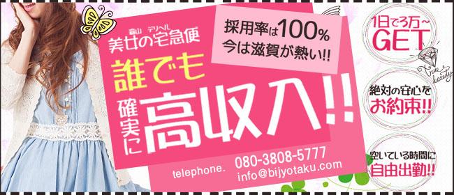 美女の宅急便(大津・雄琴デリヘル店)の風俗求人・高収入バイト求人PR画像1