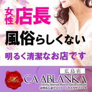 ミセスカサブランカ - 広島市内