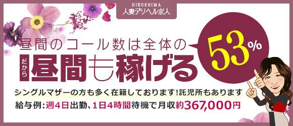 ミセスカサブランカ(広島市内デリヘル店)の風俗求人・高収入バイト求人PR画像1