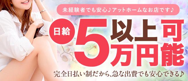 LOVE CAT'S-ラブキャッツ-(いわき・小名浜デリヘル店)の風俗求人・高収入バイト求人PR画像1
