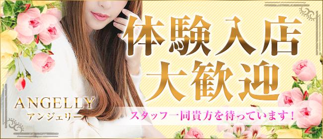 ANGELLY(福岡市・博多デリヘル店)の風俗求人・高収入バイト求人PR画像2