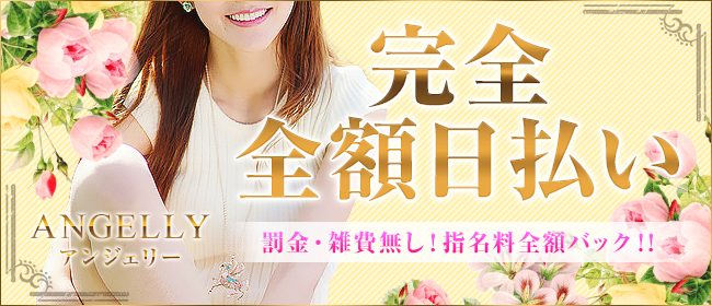 ANGELLY(福岡市・博多デリヘル店)の風俗求人・高収入バイト求人PR画像3