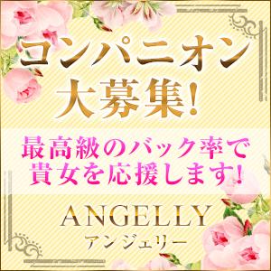 ANGELLY - 福岡市・博多