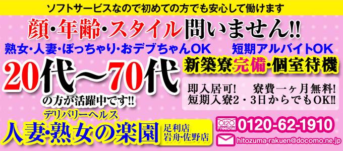 人妻熟女の楽園(太田デリヘル店)の風俗求人・高収入バイト求人PR画像1