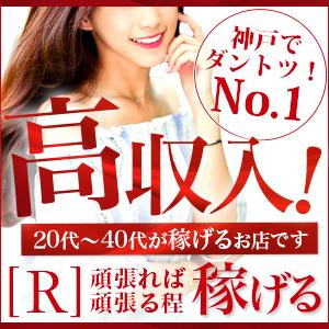 レッドルーム - 神戸・三宮