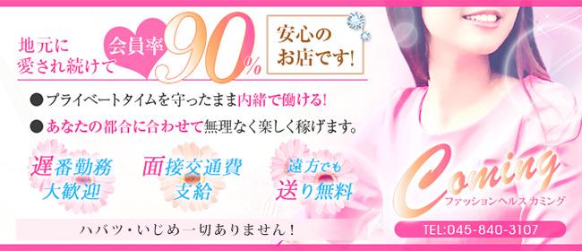 カミング(横浜店舗型ヘルス店)の風俗求人・高収入バイト求人PR画像1