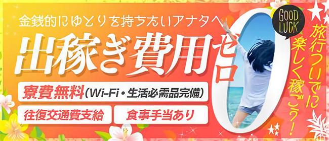 金妻(金沢)のデリヘル求人・高収入バイトPR画像2