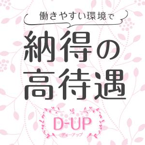 D-UP ディーアップ - 佐世保