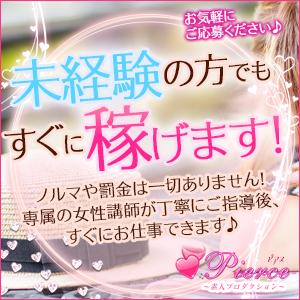 素人プロダクションpierce~ピアス~ - 成田
