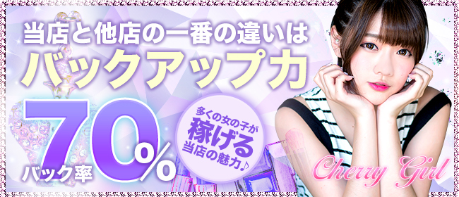 Cherry Girl(チェリーガール)(松本・塩尻デリヘル店)の風俗求人・高収入バイト求人PR画像2