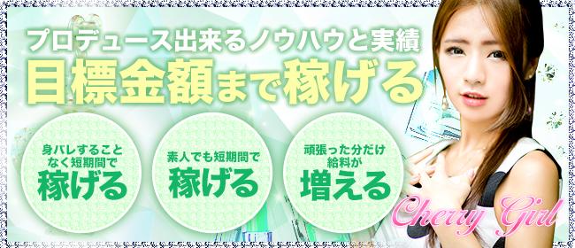 Cherry Girl(チェリーガール)(松本・塩尻デリヘル店)の風俗求人・高収入バイト求人PR画像3