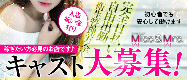 Miss&Mrs ミス&ミセス(土浦)のデリヘル求人・高収入バイトPR画像1