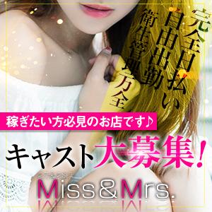 Miss&Mrs ミス&ミセス - 土浦