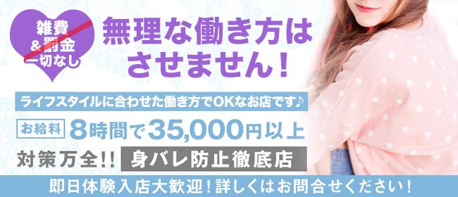 オフィス・イマージュ(八戸デリヘル店)の風俗求人・高収入バイト求人PR画像1