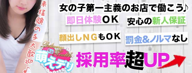 萌えデリワゴン(名古屋デリヘル店)の風俗求人・高収入バイト求人PR画像2
