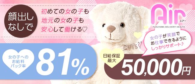 Air~エアー~(福山デリヘル店)の風俗求人・高収入バイト求人PR画像1