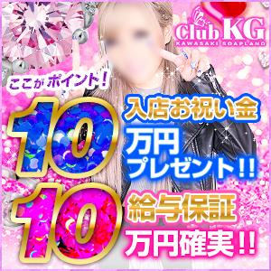 クラブKG - 川崎