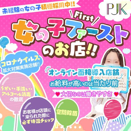 パンチラJK - 梅田