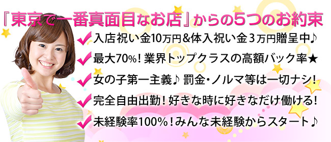 18歳19歳の素人専門店 渋谷素人コスプレ学園
