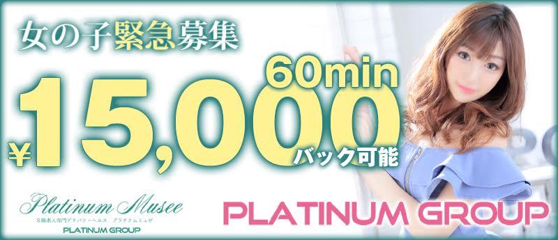 S級素人最高級デリバリーヘルス Platinum musee(プラチナムミュゼ)(福岡市・博多)のデリヘル求人・高収入バイトPR画像2