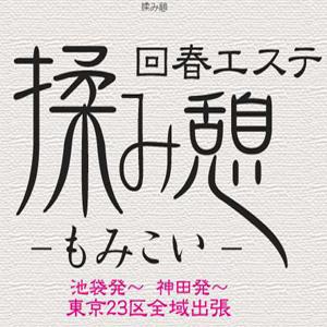 揉み憩 - 新橋・汐留