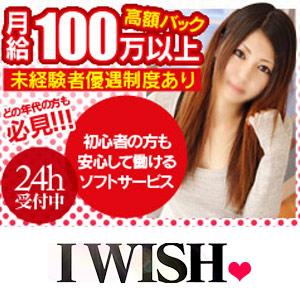 I WISH - 上野・浅草