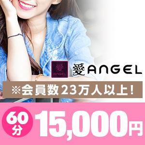 愛ANGEL - 名古屋