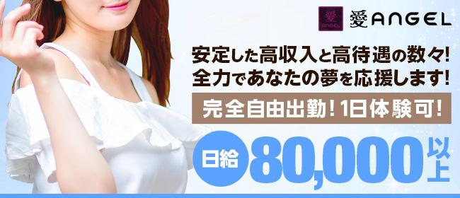 愛ANGEL(名古屋デリヘル店)の風俗求人・高収入バイト求人PR画像2