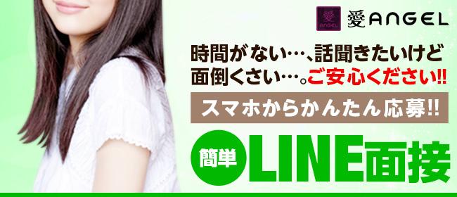 愛ANGEL(名古屋デリヘル店)の風俗求人・高収入バイト求人PR画像3