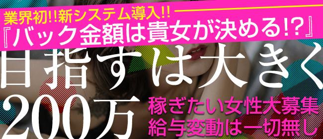 愛AMORE(名古屋デリヘル店)の風俗求人・高収入バイト求人PR画像2