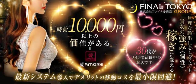 愛AMORE(名古屋デリヘル店)の風俗求人・高収入バイト求人PR画像1