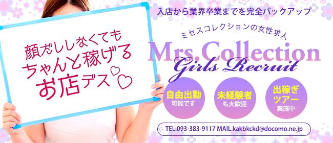 ミセスコレクション(北九州・小倉デリヘル店)の風俗求人・高収入バイト求人PR画像2