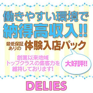 DELIES - 佐世保